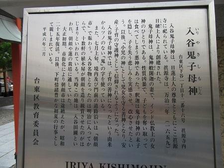 0520 -4- 入谷鬼子母神 (2).JPG