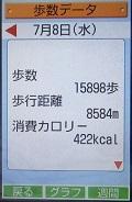 20150708 (18).JPG