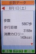 20150801.JPG