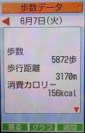 20160607.JPG