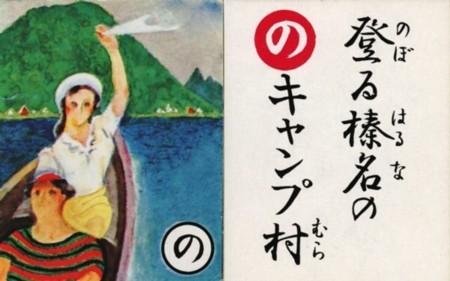 【の】登る榛名のキャンプ村.jpg