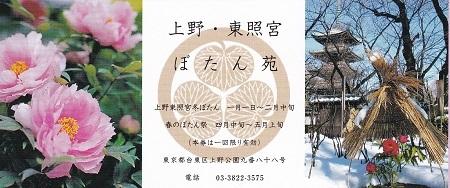 上野・東照宮 ぼたん苑 入苑券.jpg
