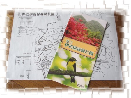 伊香保森林公園パンフ.JPG