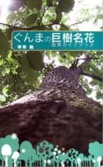 ぐんまの巨樹名花 散策ガイドブック 150×244.jpg